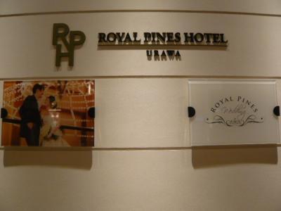 ロイヤルパインズホテルでの会合に参加しました。いろいろな工夫を試みている感じを受けました。