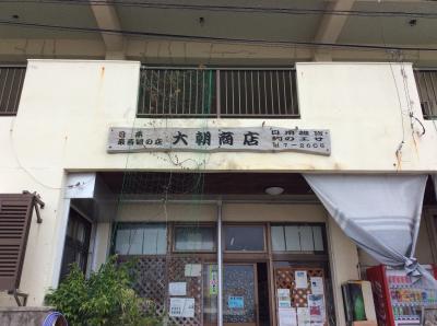 日本最西端の店