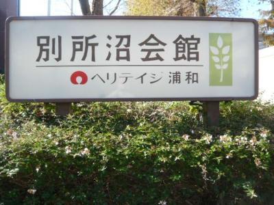 別所沼会館ヘリテージ浦和という名称は、ヘリテージグループが運営する活動面を主体した名称です。