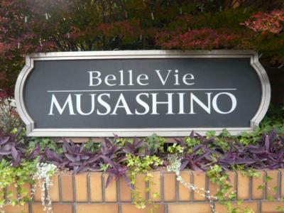 べルヴィ武蔵野は、JR南浦和駅の南側にある結婚式場です。教会風の端正な式場です。