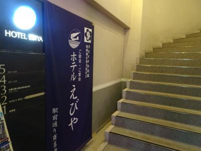 糸魚川駅前ビジネスホテル