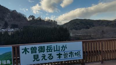 御嶽山が眺められる道の駅