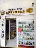 日系人経営で、信用できて、日本人旅行者が一番訪れ易いプロポリス屋さん(ムラサン/リベルダージ/サンパウロ)