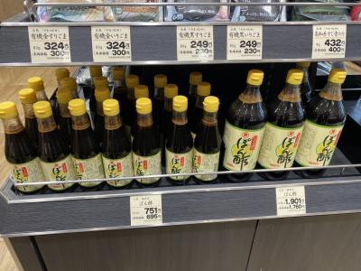 大阪 勝貴屋の手作りポン酢が購入できます。