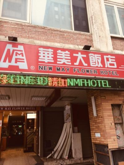 New May Flower Hotel