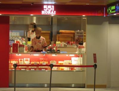 551蓬莱 大阪空港店