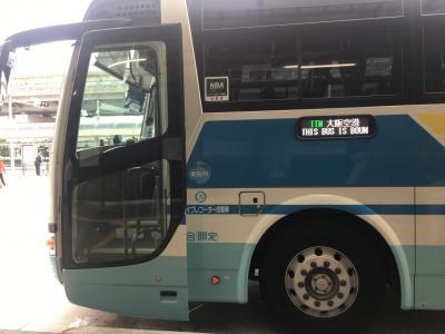 伊丹空港リムジンバス