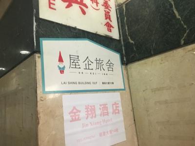 ウッケイ イン 香港