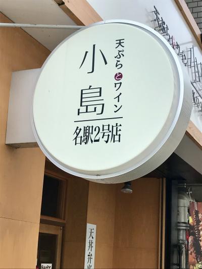 柳橋市場内の本店から徒歩2分 美味しい天ぷらとワインの店