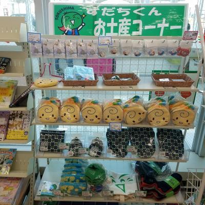 徳島のお土産も販売しています。