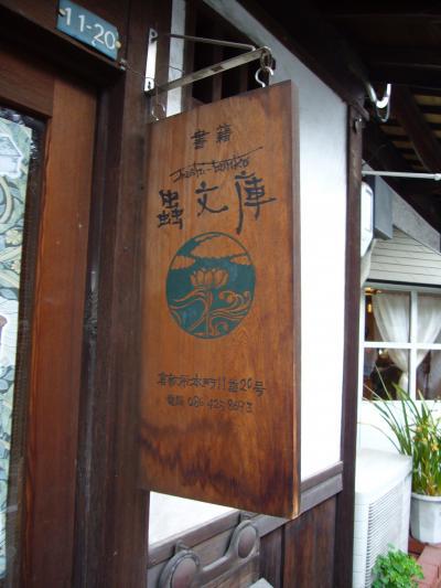民家を改修した変わった名前の古本屋