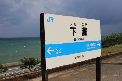 絶景の下灘駅