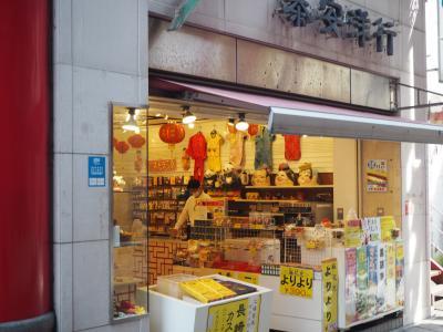 中国風の雑貨