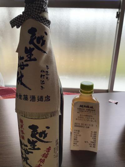 越生梅林の手前の佐藤酒造店で越生の地酒を買いました。 1760円。