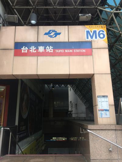 台北駅 地下鉄