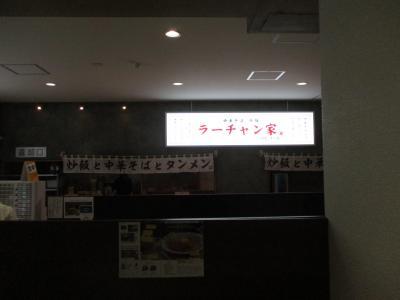 ラーチャン家 バスセンター店