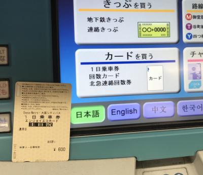 大阪町歩き市営バス、土日は600円のエンジョイエコカードがいい