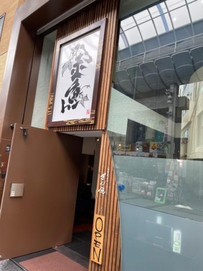 岸和田駅前通商店街にある居酒屋さん