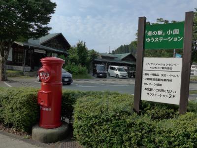 早朝の道の駅・小国ゆうステーションを訪れました!!