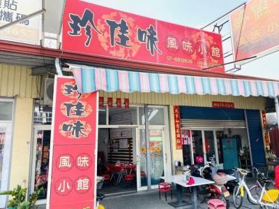 とてもおいしい客家料理の名店