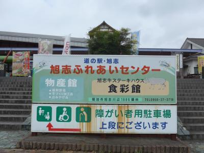 道の駅にはふれあいセンターがあり地元産の物産や旭志牛料理のテイクアウトもできます!!