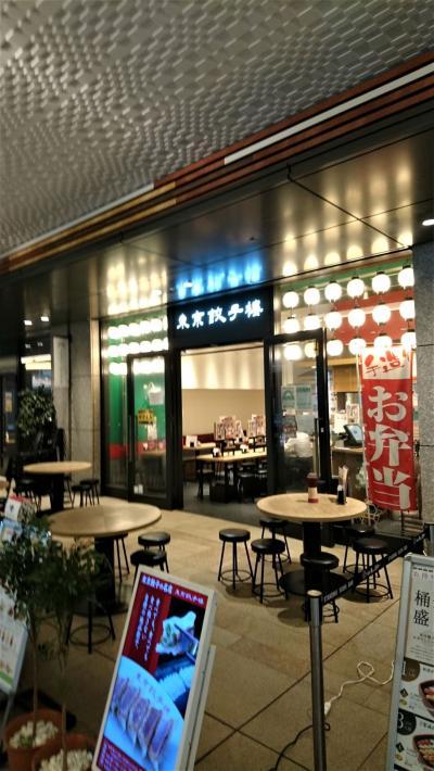 京橋の餃子専門店