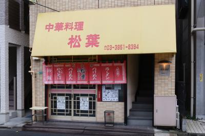 漫画の聖地トキワ荘観光の前後に立ち寄りたいラーメン店