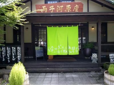 両子寺に参拝して久しぶりに河原座で美味しいお蕎麦を頂きました!!