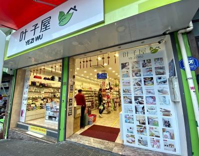 できたばかりの中国系の小物屋「叶子屋、Ye zi wu」(東洋人街/リベルダージ地区/サンパウロ)