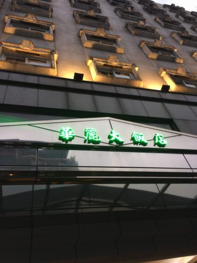 フェラリーホテル