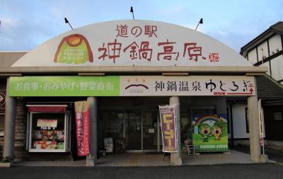 日帰り温泉施設が併設されている道の駅です。地元産野菜・果物コーナーが充実していました。