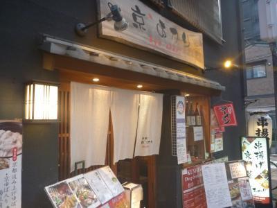 京都の町家造りの居酒屋さんで乾杯。