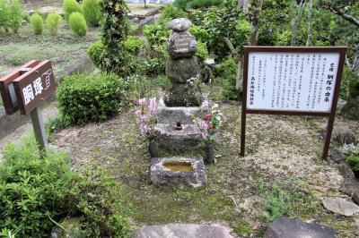 水攻めされた備中高松城に籠城する城兵の助命と引き替えに舟上で切腹した清水宗治の遺体を埋葬した胴塚です。