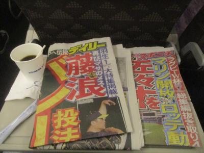 新聞が読める