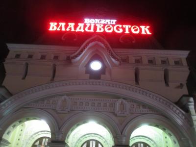 夜のウラジオストック駅