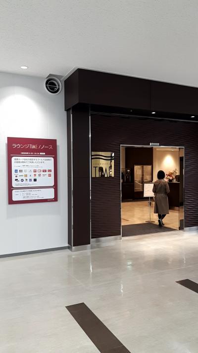 国内線旅客ターミナルビル1階にあるカードラウンジ