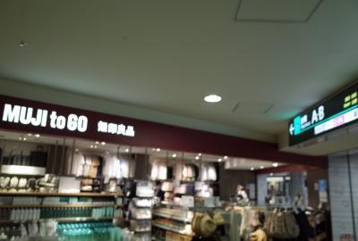 MUJI to GO (新千歳空港)
