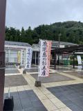 山江サービスエリア