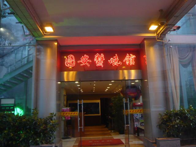 またまた上海蟹♡図安蟹味館 - 上海で、週末ふたり …