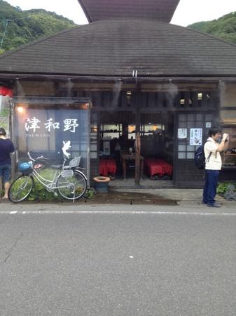 津和野町郷土館