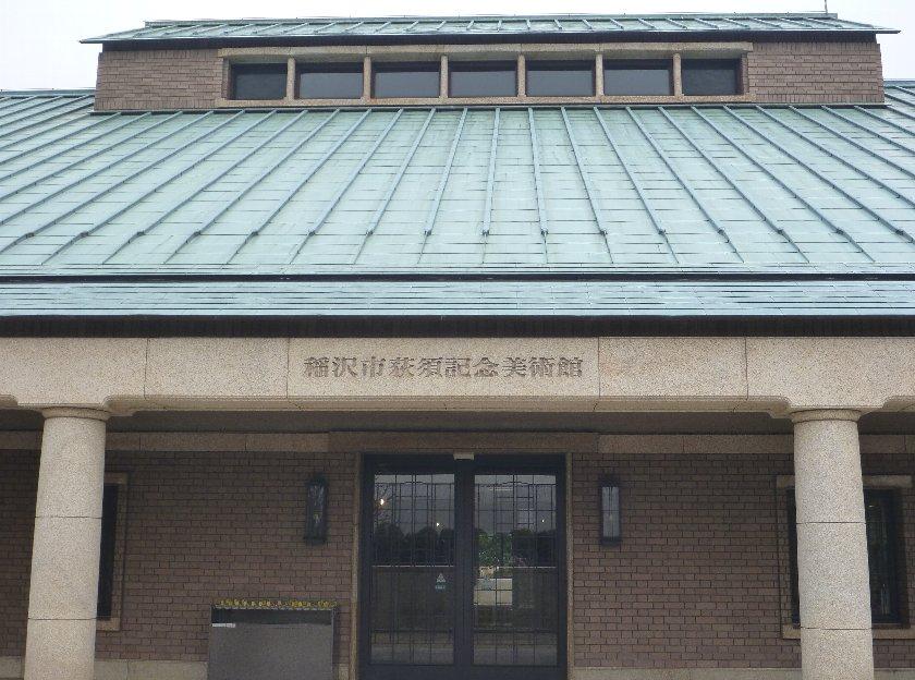 稲沢市荻須記念美術館 クチコミガイド【フォートラベル】|稲沢 ...