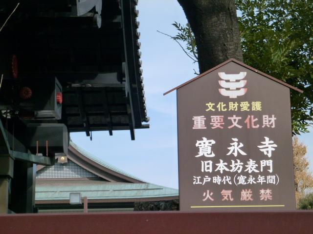 寛永寺旧本坊表門