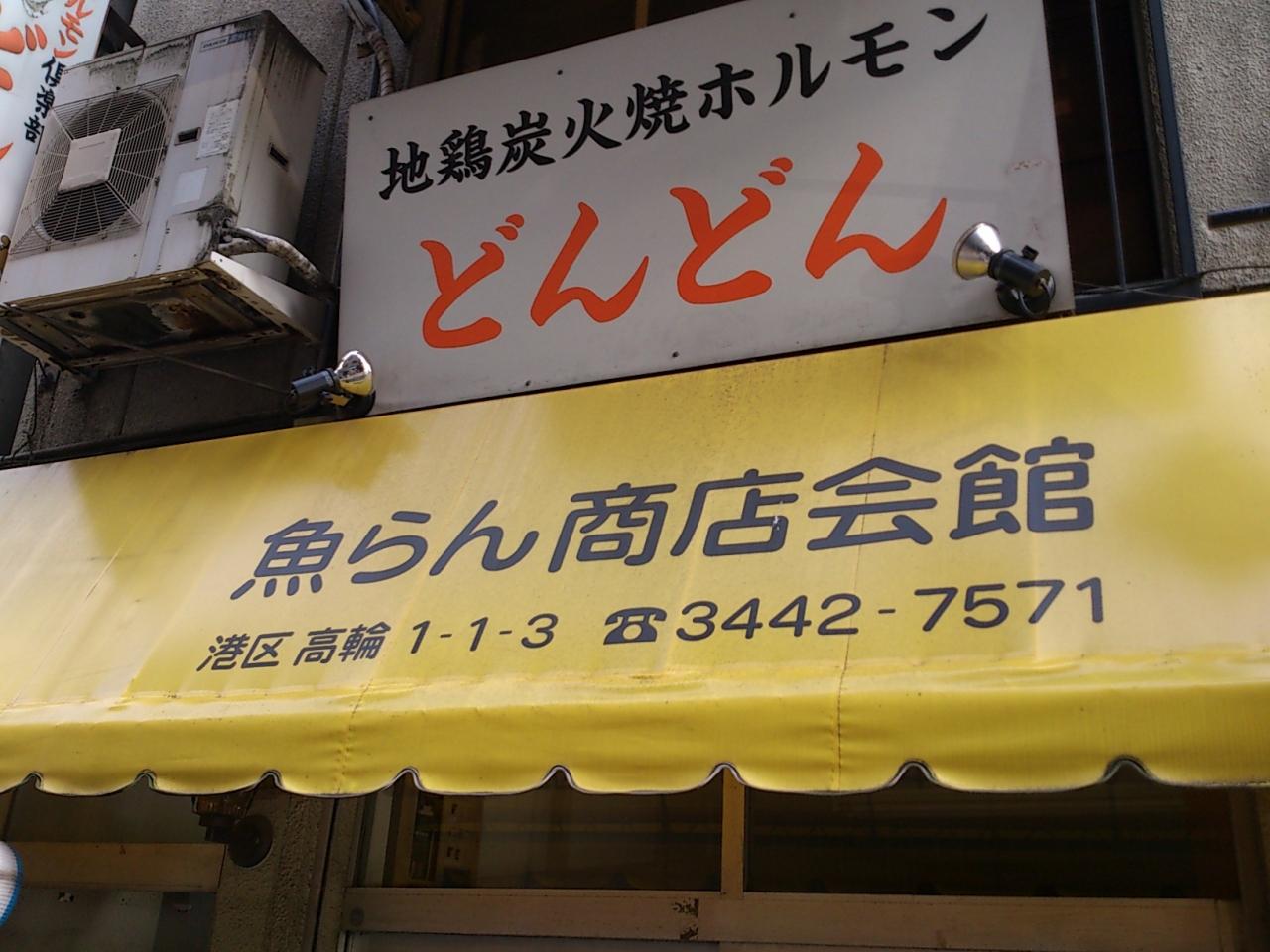 『港区高輪1丁目にある商店街』by 杉並生まれさん|魚らん銀座 ...