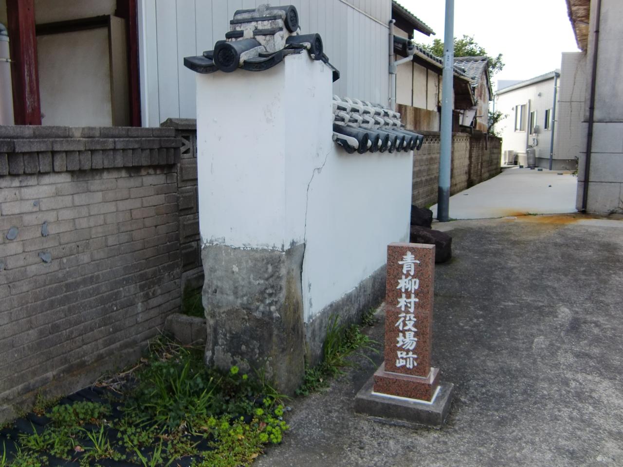 青柳宿構口跡