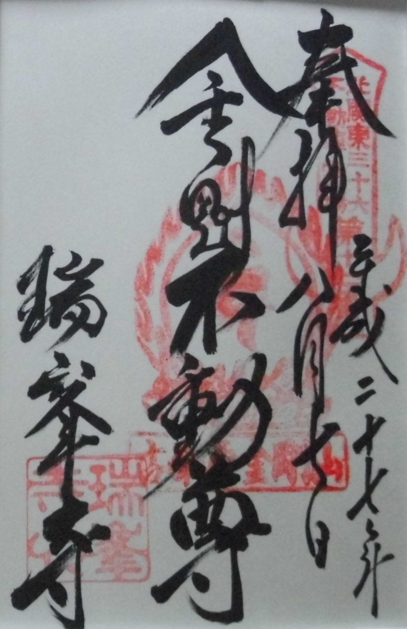 古峰ヶ原古峯神社へ行く途中にある。