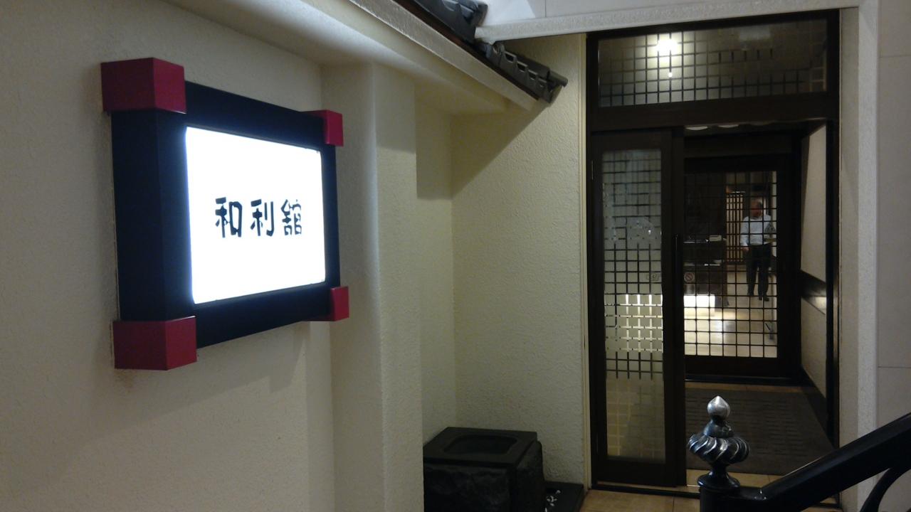 居酒屋 京の旬菜いろどり 写真・画像【フォートラベル】|京都 ...