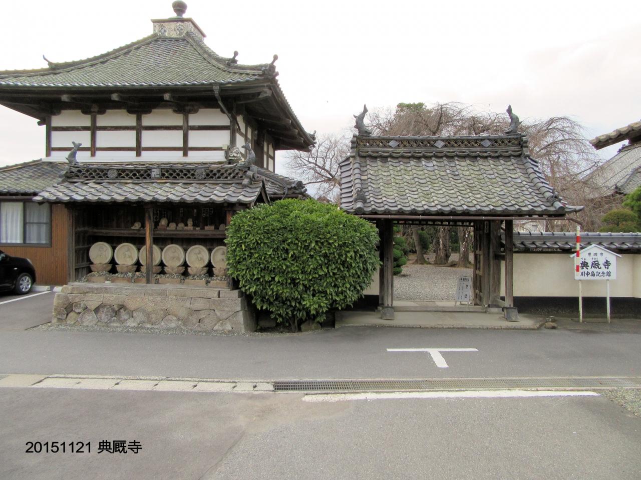 川中島典厩寺記念館のクチコミ(1ページ)