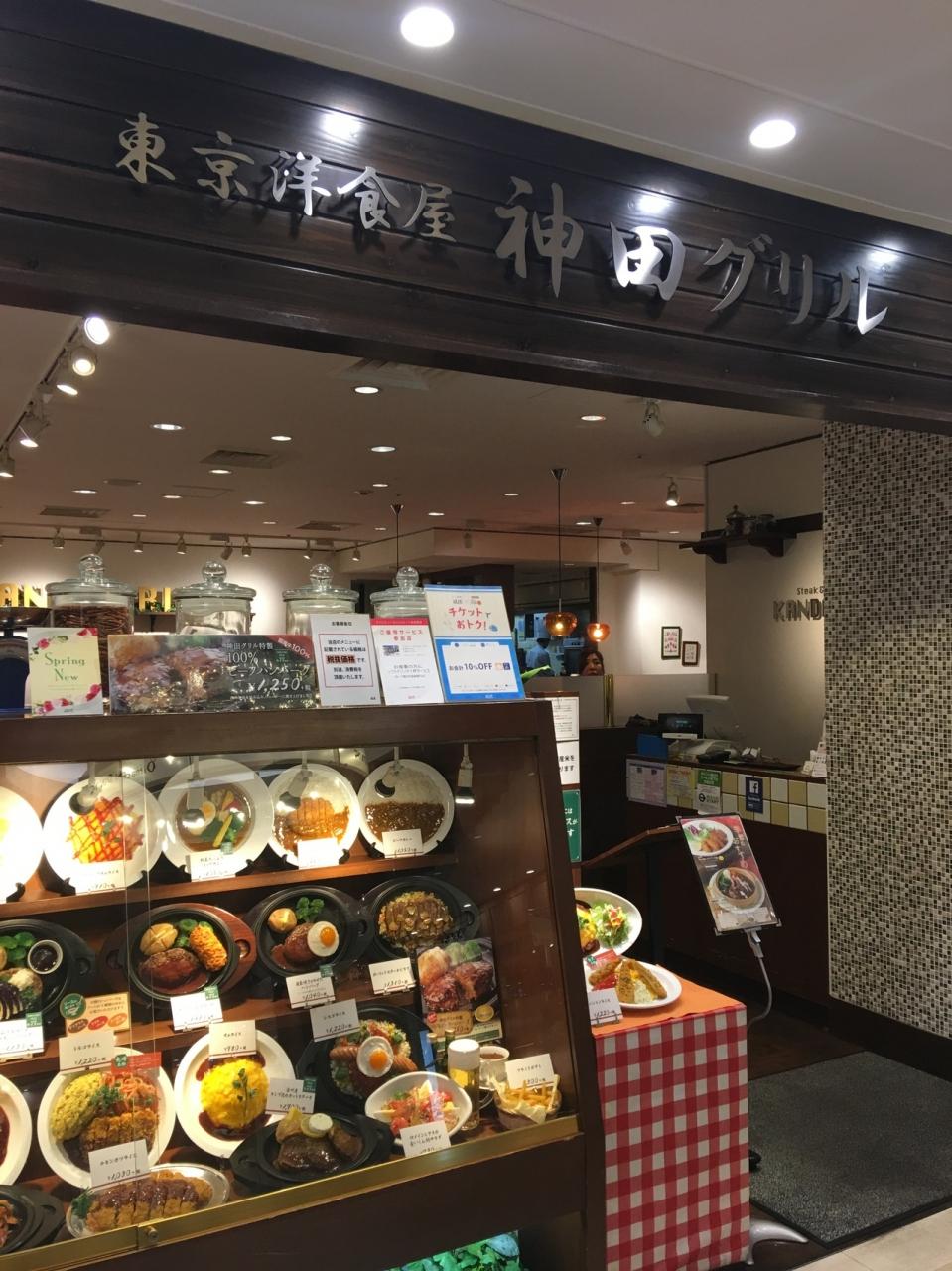 神田グリル アトレ大井町店 クチコミガイド【フォートラベル ...