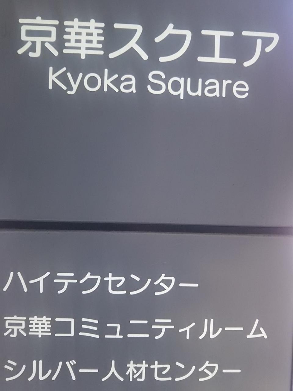 『小学校の建物でした』by ぷーちゃんさん|京華スクエアの ...
