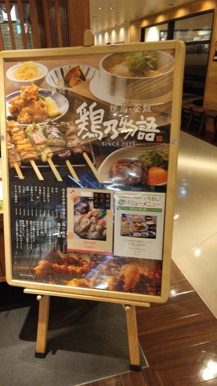 鶏乃物語 東武百貨店池袋店 クチコミ一覧【フォートラベル】 池袋
